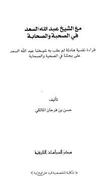 مكتبة حسن بن فرحان المالكي