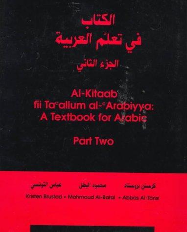 al- Kitāb fī taʻallum al-ʻArabīyah.