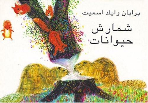 Download Brian Wildsmith's Animals To Count (Farsi edition)