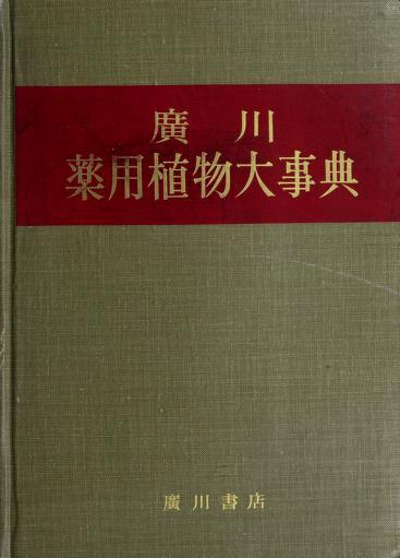 Hirokawa yakuyō shokubutsu daijiten by Masao Konoshima